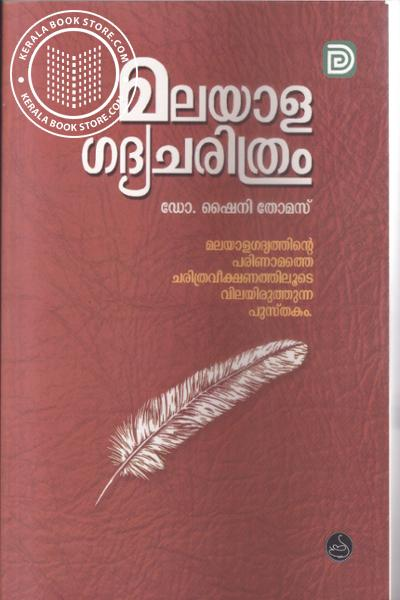 Cover Image of Book Malayalagadhya Charithram