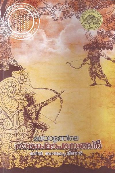 Cover Image of Book Malayalathile Ramakatha Patanangal