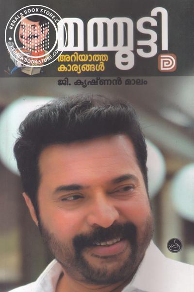 Cover Image of Book മമ്മൂട്ടി അറിയാത്ത കാര്യങ്ങള്