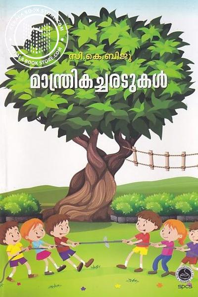 Cover Image of Book മാന്ത്രിക ചരടുകള്