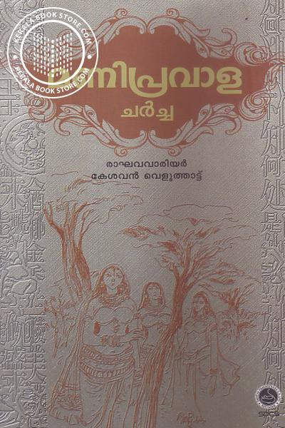 Image of Book Manipravala Charcha