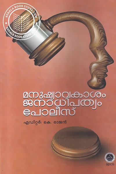 Cover Image of Book മനുഷ്യാവകാശം ജനാധിപത്യം പോലീസ്