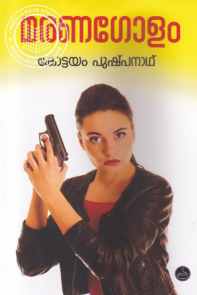 Cover Image of Book മരണഗോളം