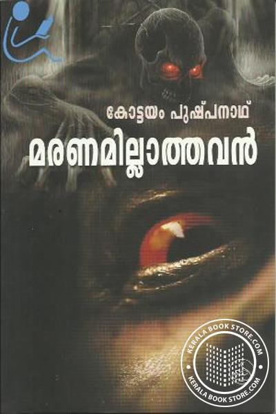 Cover Image of Book Maranamillathavan