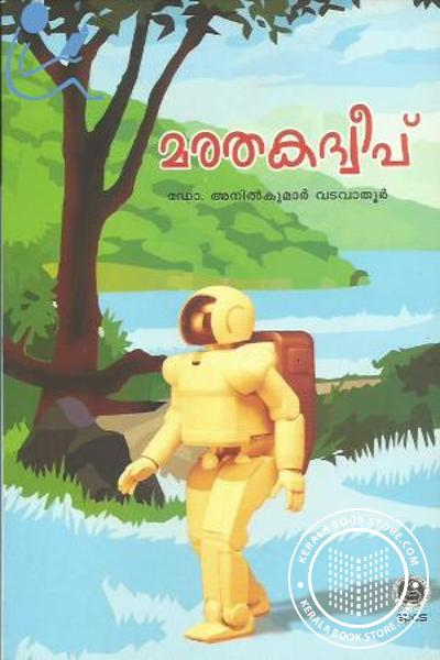 Cover Image of Book Marathaka Dweepu