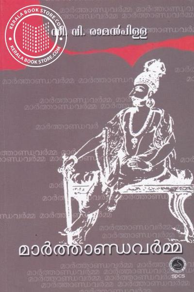 Cover Image of Book മാര്ത്താണ്ഡവര്മ്മ