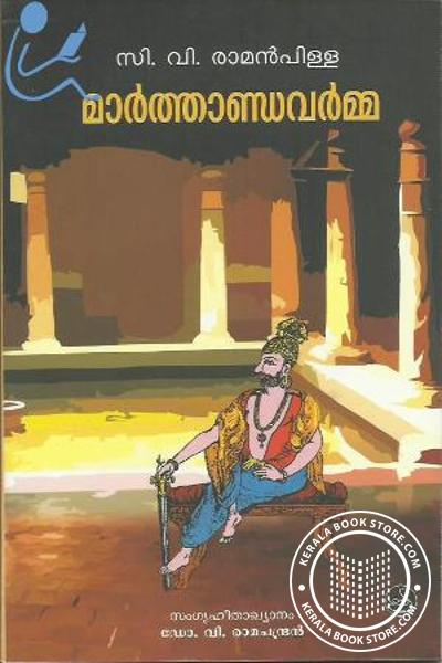 Cover Image of Book Marthandavarma
