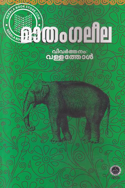 Cover Image of Book Mathangaleela