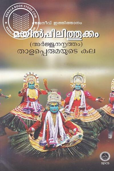 Cover Image of Book Mayippilithookkam