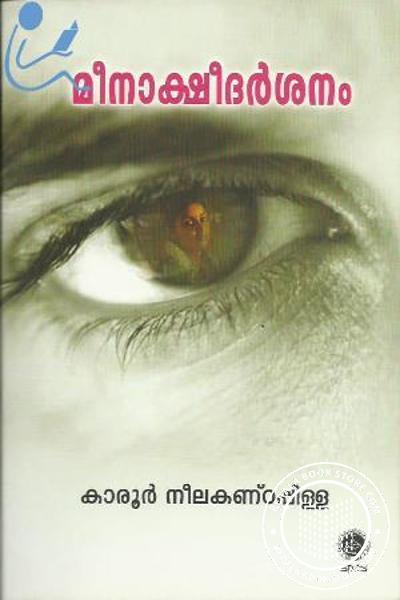 Cover Image of Book മീനാക്ഷി ദര്ശനം