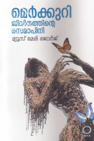 Image of Book Mercury Jeevithathinte Resamapini
