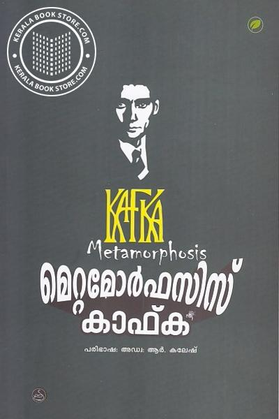 Cover Image of Book Metamorphosis Kafka