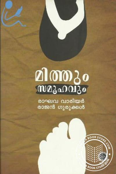 Cover Image of Book Mithum Samoohavum