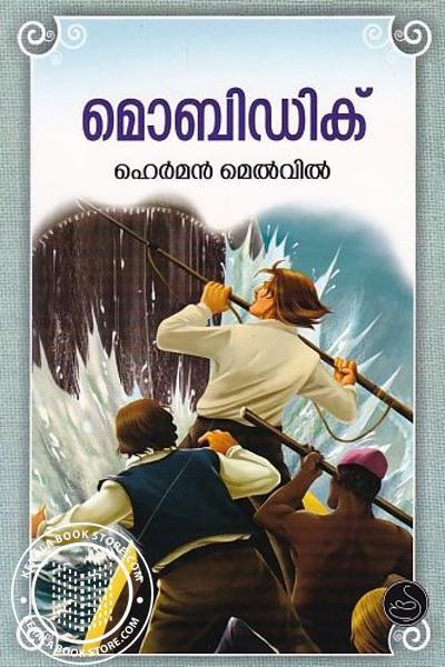 Cover Image of Book മൊബിഡിക്