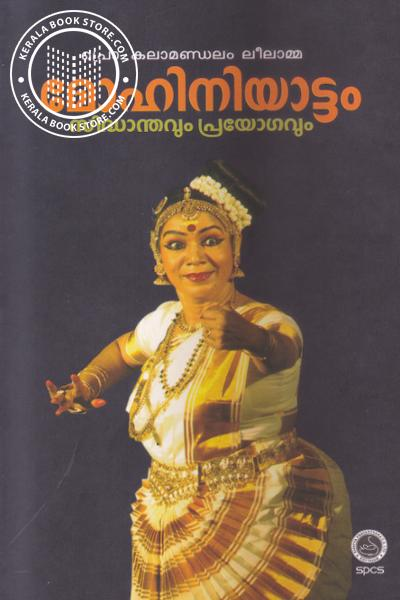 Cover Image of Book മോഹിനിയാട്ടം സിദ്ധാന്തവും പ്രയോഗവും