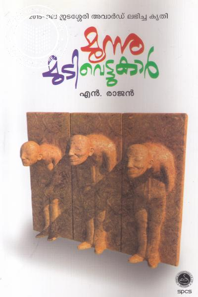Image of Book Moonnu Mutivettukar