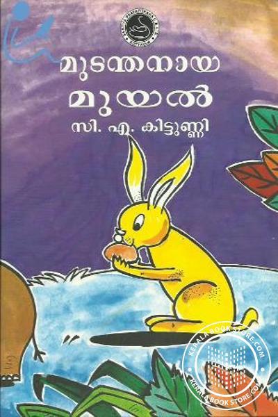Cover Image of Book Mudanthanaaya Muyal