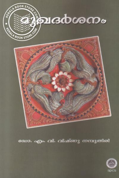 Cover Image of Book Mukhadarshanam