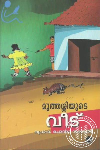 Cover Image of Book Muthassiyude Veedu