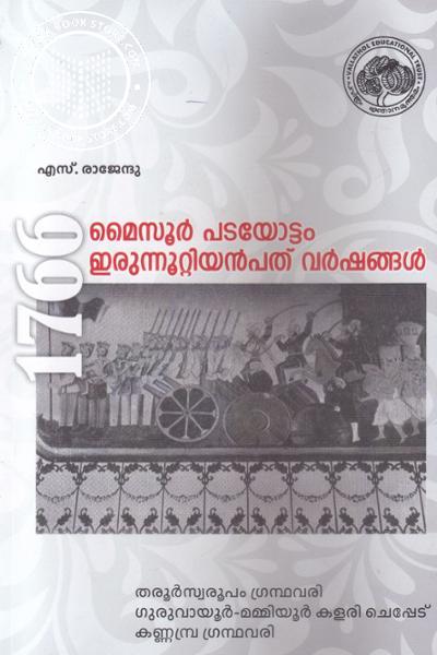 Cover Image of Book മൈസൂര് പടയോട്ടം ഇരുന്നൂറ്റിയന്പത് വര്ഷങ്ങള്
