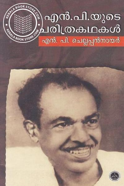 Cover Image of Book N P yuTe charithra Kathakal