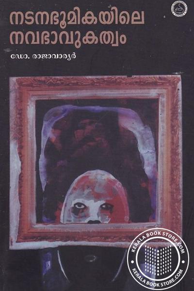 Cover Image of Book നടന ഭൂമിയിലെ നവഭാവുകത്വം