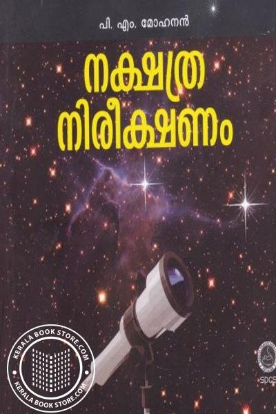Cover Image of Book Nakshathra Nireekshanam