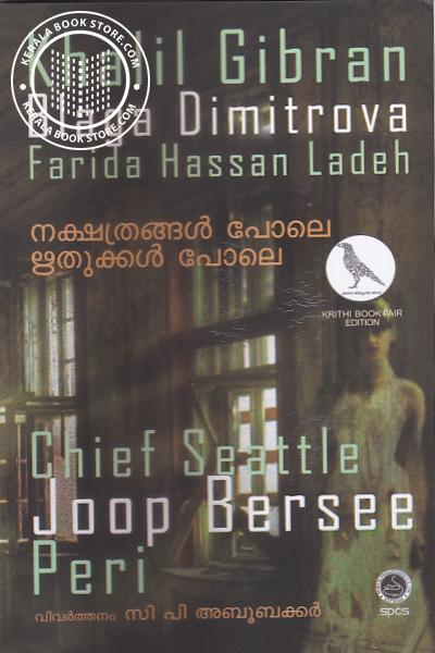 Cover Image of Book Nakshatragal Pole Rithukkalpole
