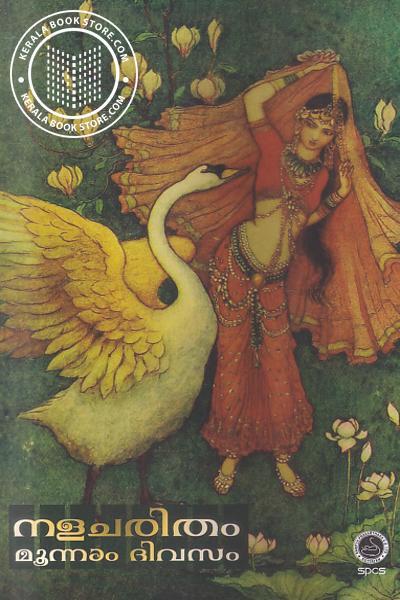 Cover Image of Book നളചരിതം മൂന്നാം ദിവസം