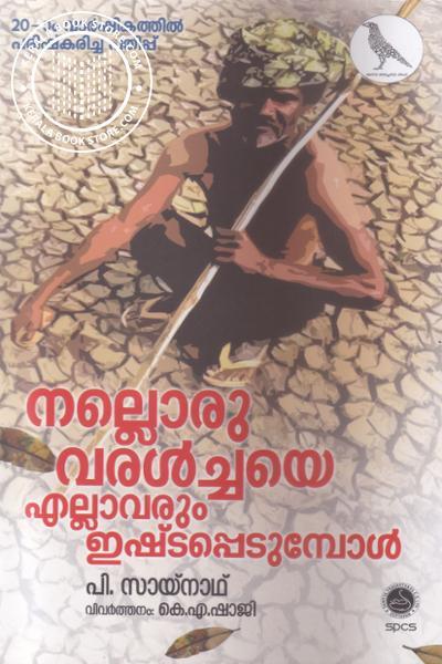 Image of Book Nalloru Varalchaye Ellavarum Ishtappedumbol
