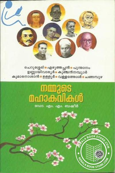 Cover Image of Book Nammude Mahakavikal