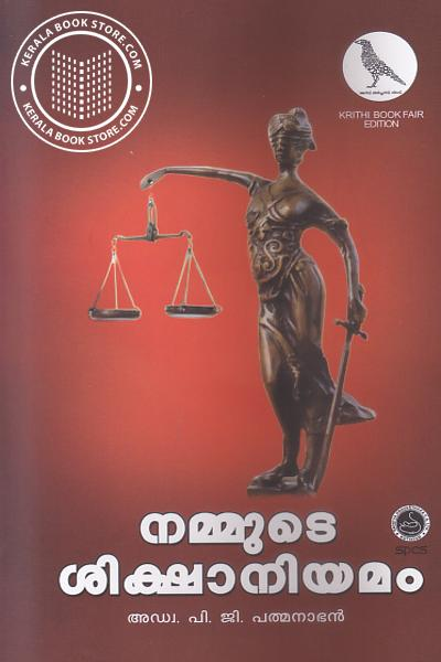 Cover Image of Book Nammude Siksha Niyamam