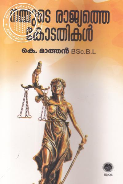 Nammute Rajyathe Kotathikal