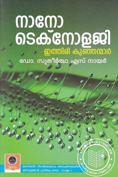 Cover Image of Book നാനോ ടെക്നോളജി ഇത്തിരി കുഞ്ഞന്മാര്