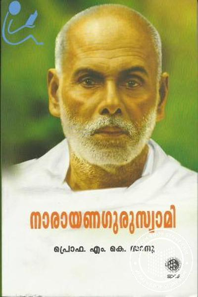 Cover Image of Book NarayaguruSwami
