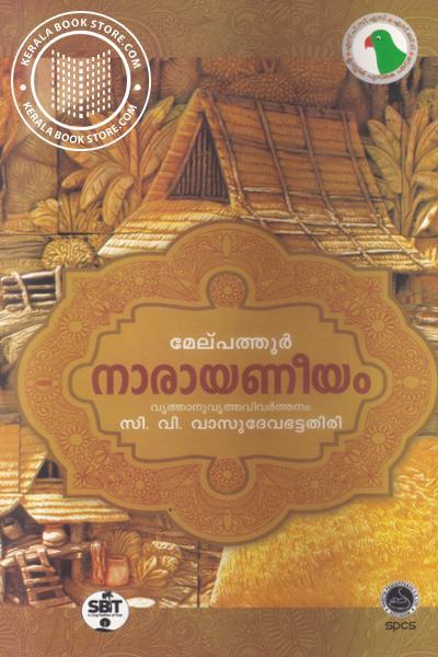 Cover Image of Book Narayaneeyam