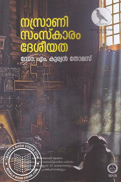 Cover Image of Book Nasrani Samskaram Deseeyatha