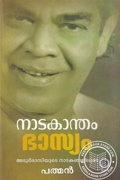 Cover Image of Book നാടകാന്തം ഭാസ്യം