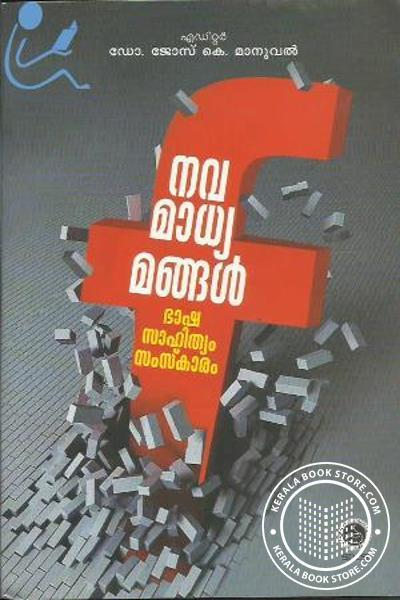 Cover Image of Book നവ മാധ്യമങ്ങള്