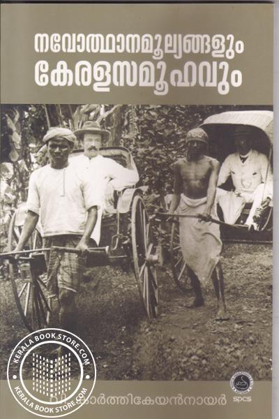Cover Image of Book Navodhana Moolyagalum Keralasamoohavum