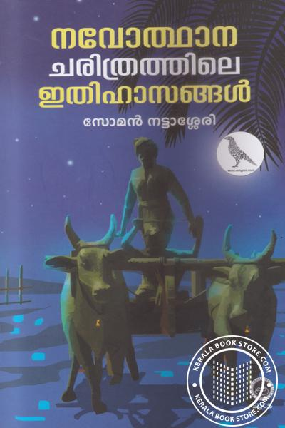 Cover Image of Book Navothanacharithrathile Ithihasangal