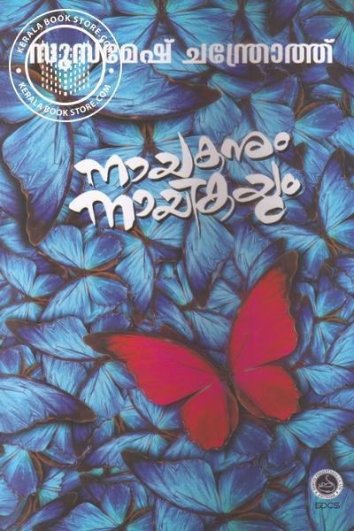 Cover Image of Book നായകനും നായികയും