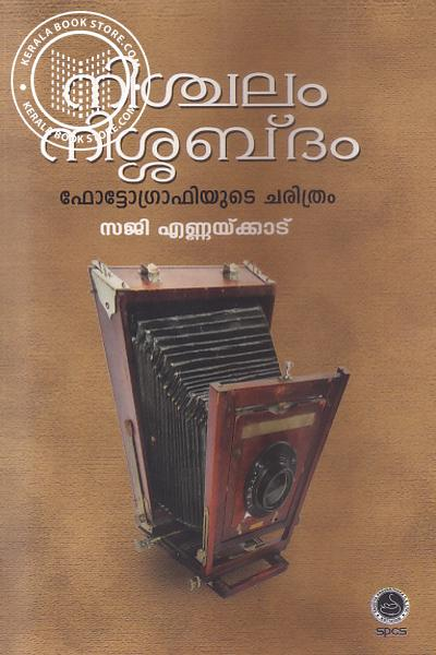 Image of Book Nichalam Nisabddham