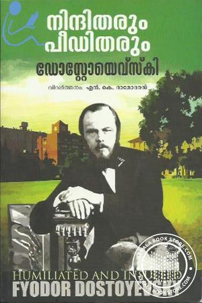 Cover Image of Book Ninditharum Peeditharum
