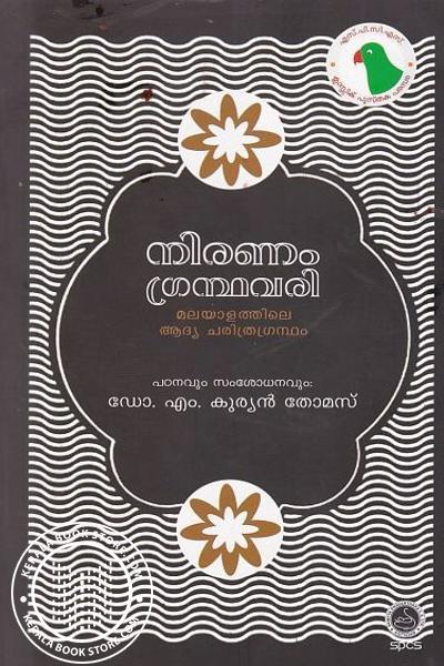 Cover Image of Book Niranam Granthavari Malayaalatthile Aadya Charithragrantham