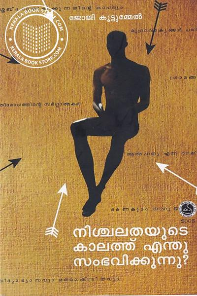Cover Image of Book നിശ്ചലതയുടെ കാലത്ത് എന്തു സംഭവിക്കുന്നു ക്ശ്ക്ഷ്