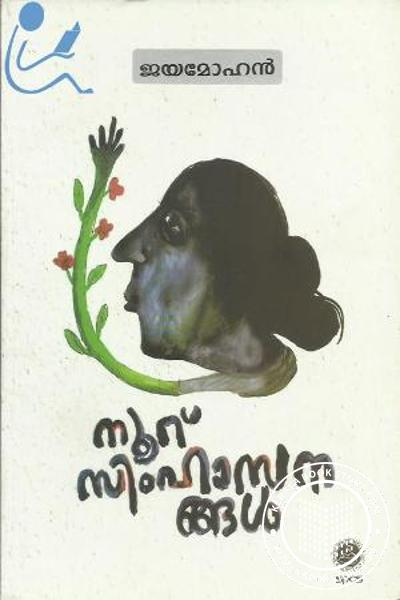 Cover Image of Book Nooru Simhasanangal
