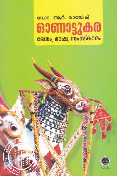 Cover Image of Book ഓണാട്ടുക്കര - ദേശം ഭാഷാ സംസ്കാരം
