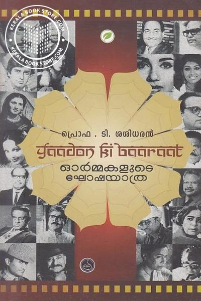 Cover Image of Book Ormakalude Ghoshayatra