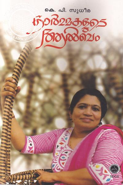 Cover Image of Book ഓര്മ്മകളുടെ ആല്ബം